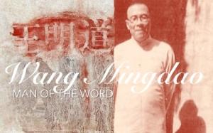 wangmingdao